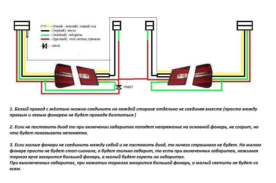 Схема подключения задних